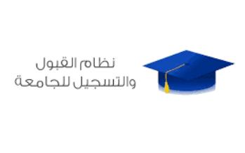 القبول والتسجيل في الكلية الهندسة