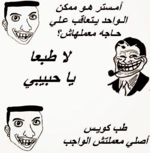 نكت مصرية مضحكة جدا مع الصور