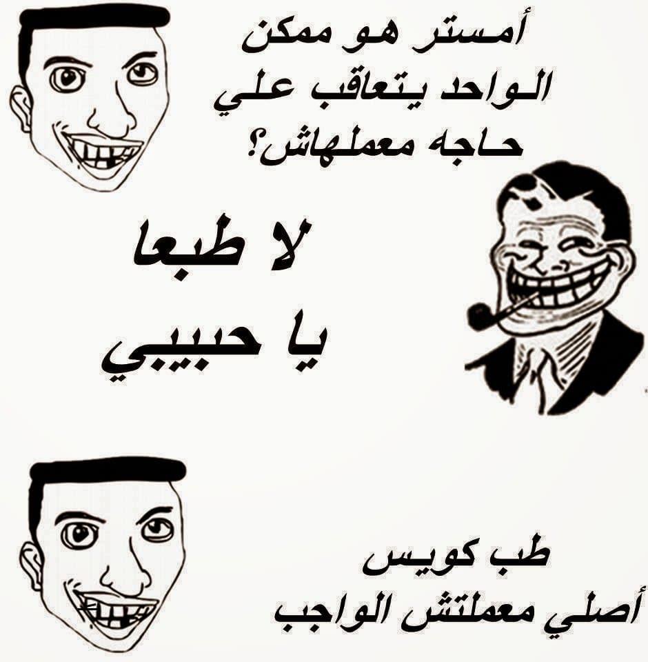 نكت محششين مصرية اجمل النكت 1