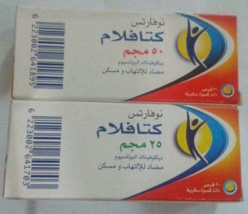 Cataflam tablets أقراص مسكن ومضاد للالتهابات ومضاد للروماتيزم وخافض للحرارة