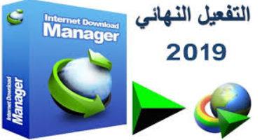 تحميل برنامج داونلود مانجر للتحميل Internet Download Manager 6.25