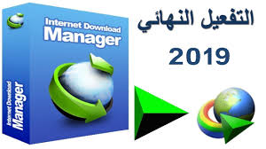 صورة برنامج internet download manager