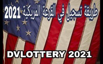 القرعة الأمريكية 2021 التسجيل والمشاركة للفوز