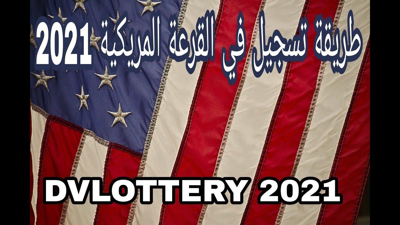 كيف التسجيل في القرعة الأمريكية 2021 ؟