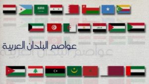 عواصم الدول العربيّة