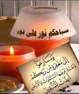 صور صباح الخير اسلامية
