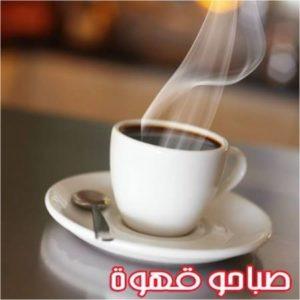 صور صباح الخير مع القهوة