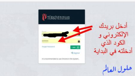 معلومات التسجيل في المنح التركية