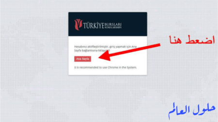 صورة للتسحيل في المنح التركية