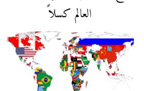 أربع دول عربية ضمن أكثر دول كسلاً في العالم