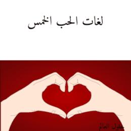 لغة الحب الخمس