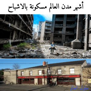 أشهر مدن العالم مسكونة بالاشباح