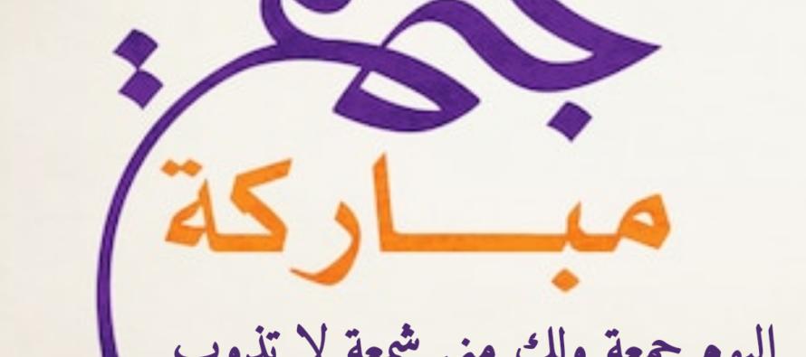 بالصور… أجمل تهاني الجمعة