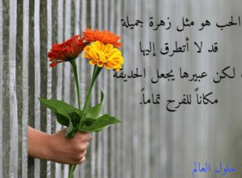 أروع كلمات الحب مع الصور