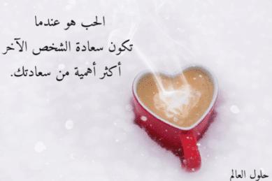 عبارات عن الحب - كلمات عن الحب -اقتباسات عن الحب
