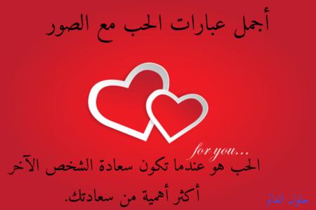 صورة اجمل كلمات صور للحب