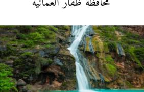 ماذا تعرف عن محافظة ظفار العمانية والولايات التابعة لها؟