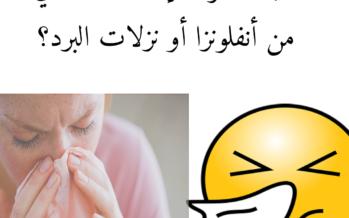 كيف تعرف إذا كنت تعاني من أعراض البرد أو الأنفلونزا؟