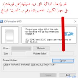 برنامج SD CARD FORMATTED