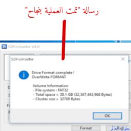 بالصورة كيف عمل فورمات لبطاقة SD بواسطة برنامج DAFormatter