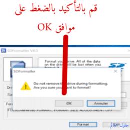 كيف عمل فورمات لبطاقة SD بواسطة برنامج DAFormatter