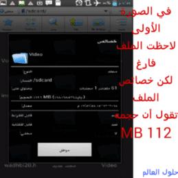 الصورة الثانية خصائص الملف تقول أن حجمه 112 MB