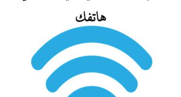 حل مشكلة الواي فاي wi fi في هاتفك