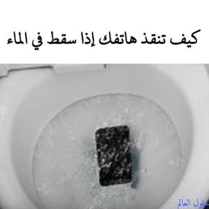 إنقاذ هاتفك إذا سقط في الماء