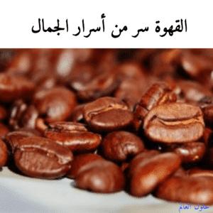 القهوة سر من أسرار الجمال