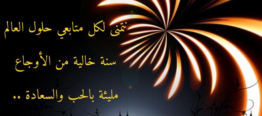 أجمل الرسائل والكلمات عن السنة الجديدة