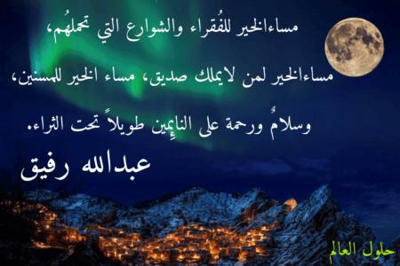 رسائل وكلمات مساء الخير-حلول العالم