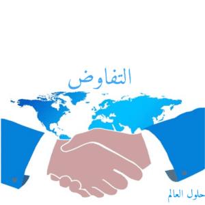 مفهوم التفاوض ومبادئه ومهارات التفاوض