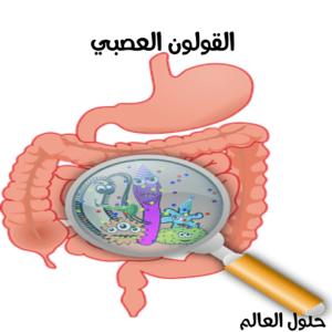 متلازمة القولون العصبي-حلول العالم