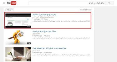 يوتيوبYouTubeسيولتصدر الفيديو محركات البحث