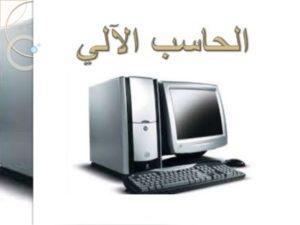 صورة  عن الحاسب الآلي