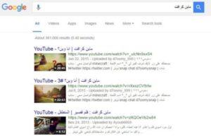 محرك البحث بكثرة يعرف ان جوجل تفضل أن تضع فيديوهات يوتيوب في نتائج بحثها