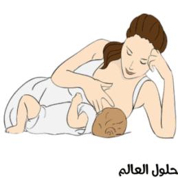 الرضاعة الطبيعية ومشاكل الثدي