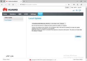 بعد إختيار ملف النظام ستعود إلى صفحة التحديث إضغط على زر Update