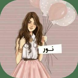 صورة اسماء بنات