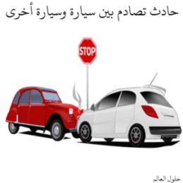 الحوادث المرورية وأسبابها ونتائجها-حلول العالم