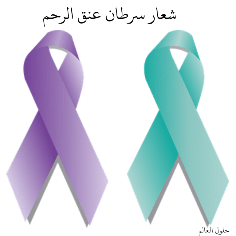شعار سرطان عنق الرحم