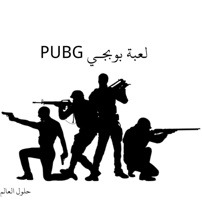 لعبة ببجي PUBG تنزيل ووصف طريقة اللعبة