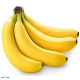 الموز الأصفر اللذيذ