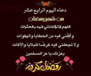 دعاء رمضان اليوم الرابع عشر - حلول العالم