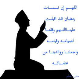دعاء رمضان - حلول العالم