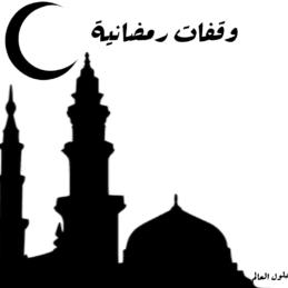 وقفات رمضانية - حلول العالم