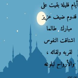 قدوم شهر رمضان - حلول العالم