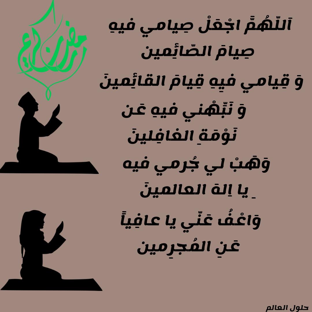 دعاء استقبال رمضان - حلول العالم
