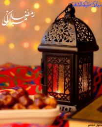 رمضان مبارك - حلول العالم