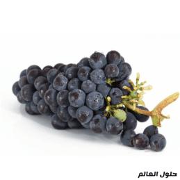 أنواع العنب - العنب الأسود